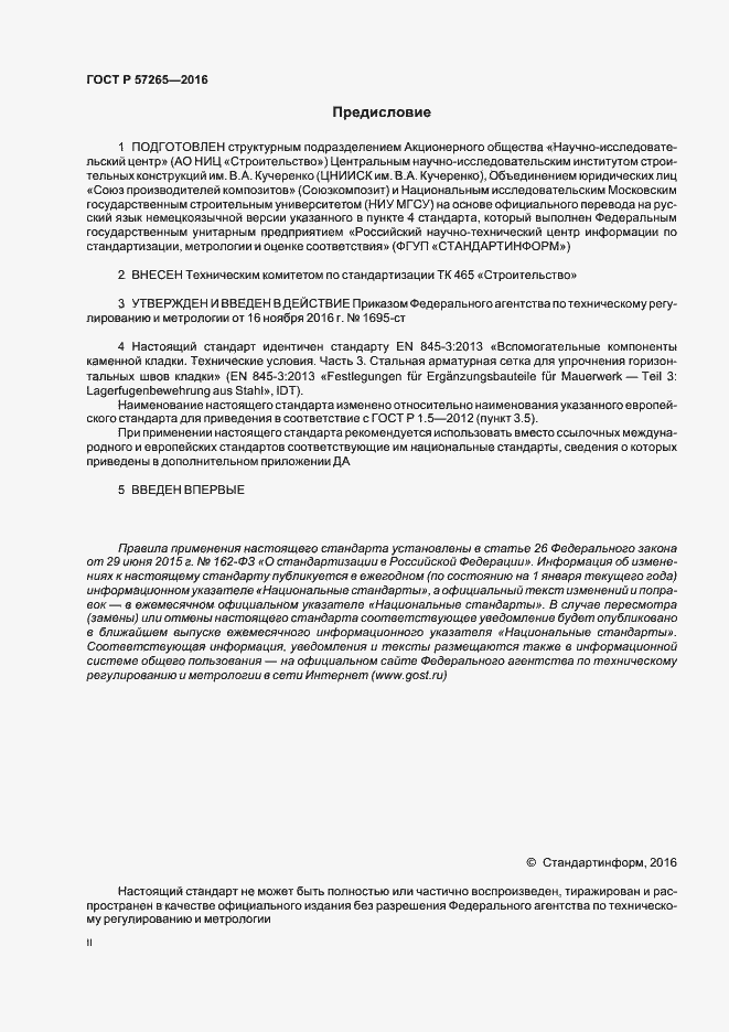 ГОСТ Р 57265-2016. Страница 2