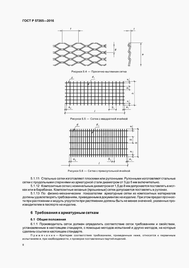 ГОСТ Р 57265-2016. Страница 11