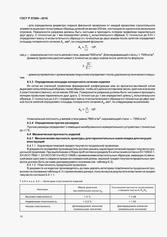 ГОСТ Р 57265-2016. Страница 13