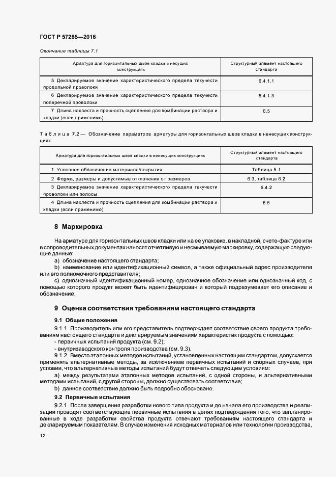 ГОСТ Р 57265-2016. Страница 15