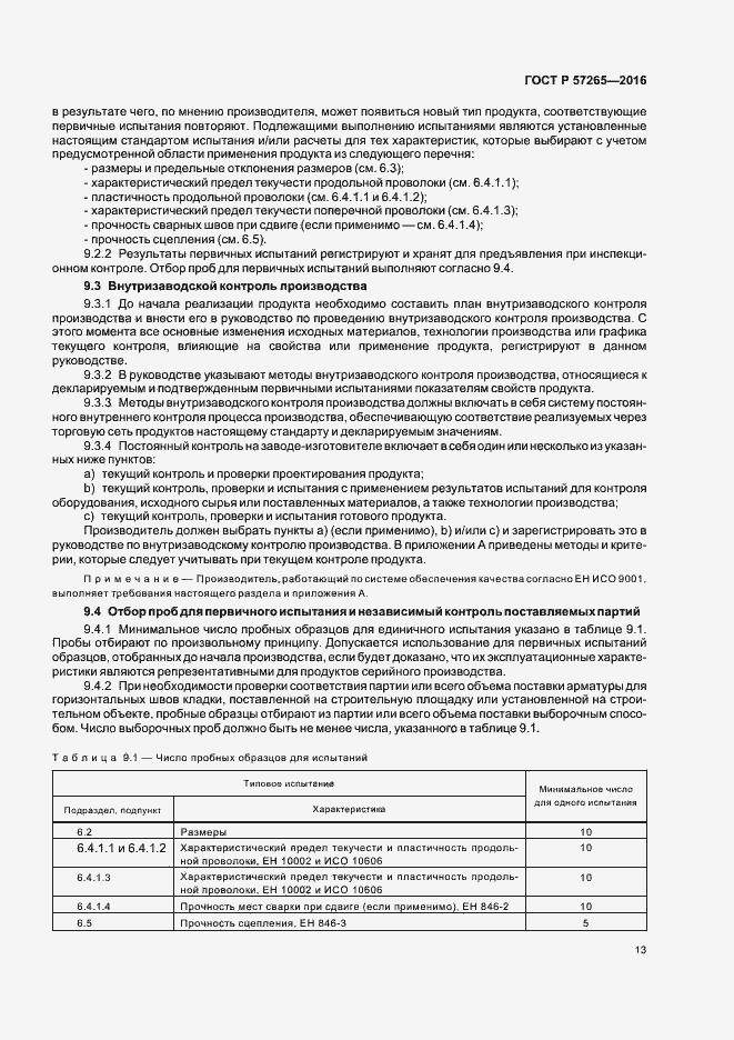 ГОСТ Р 57265-2016. Страница 16