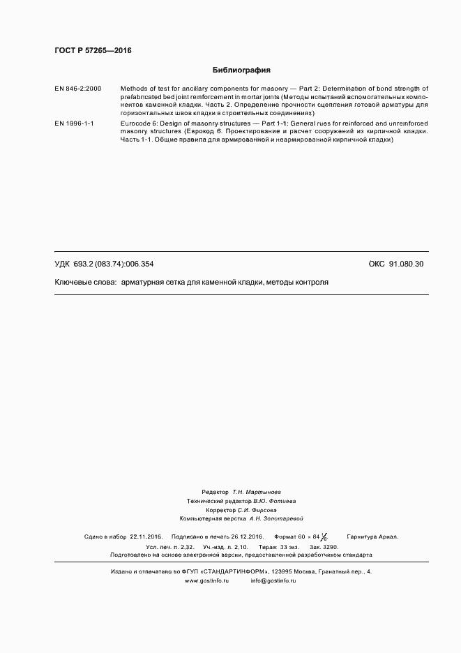 ГОСТ Р 57265-2016. Страница 19