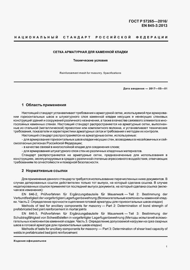 ГОСТ Р 57265-2016. Страница 4