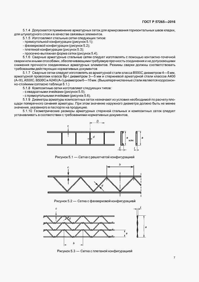 ГОСТ Р 57265-2016. Страница 10