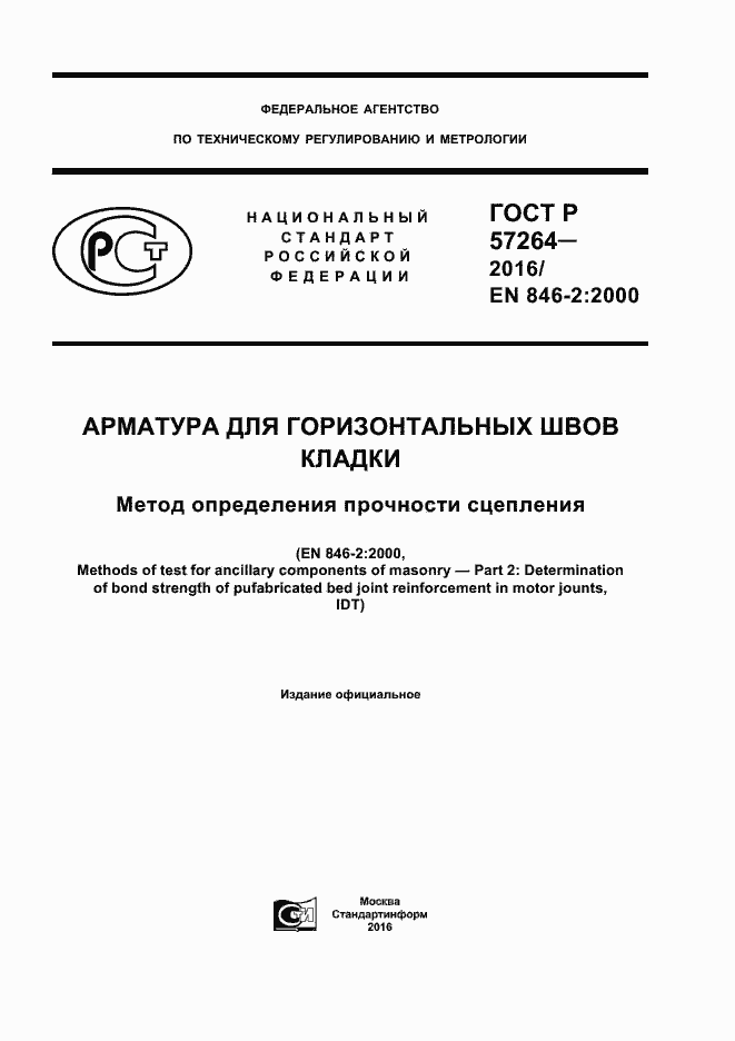 ГОСТ Р 57264-2016. Страница 1