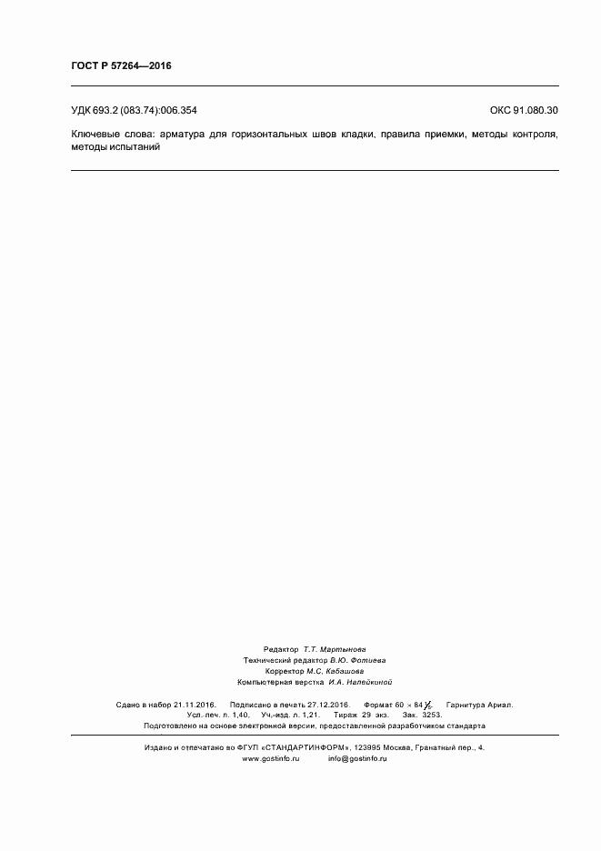 ГОСТ Р 57264-2016. Страница 12