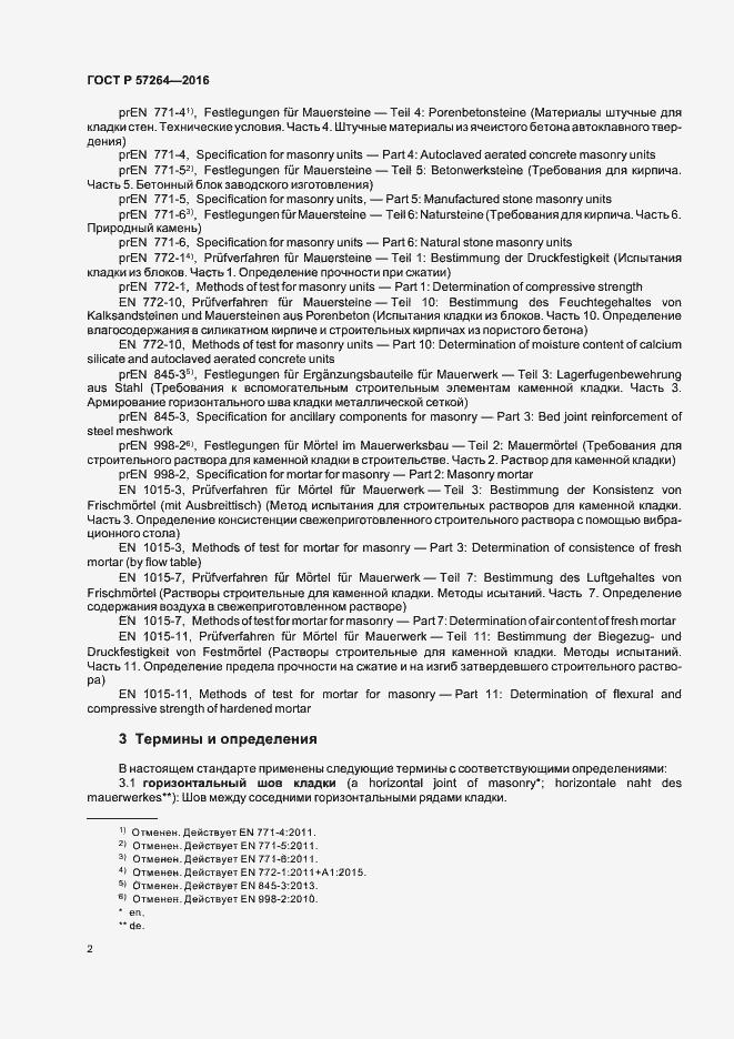 ГОСТ Р 57264-2016. Страница 4