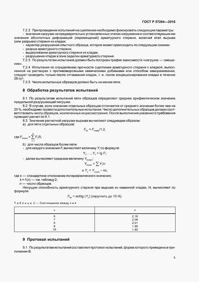 ГОСТ Р 57264-2016. Страница 7