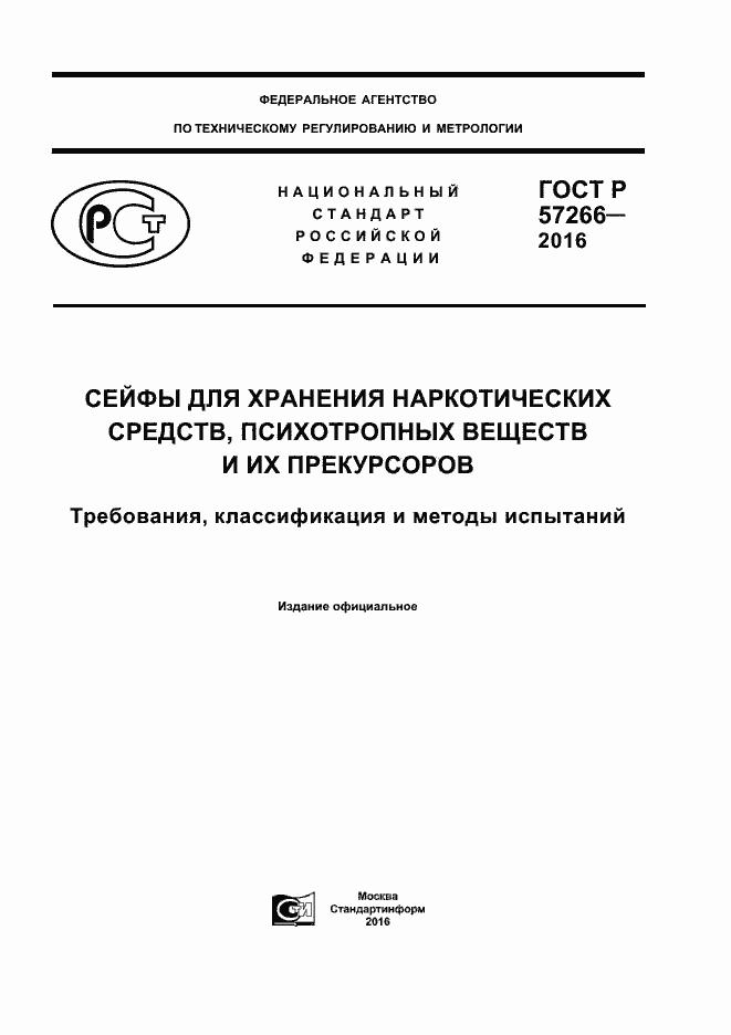 ГОСТ Р 57266-2016. Страница 1