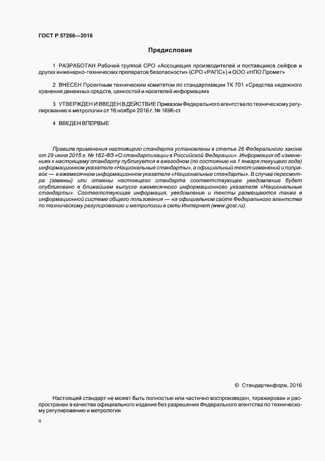 ГОСТ Р 57266-2016. Страница 2