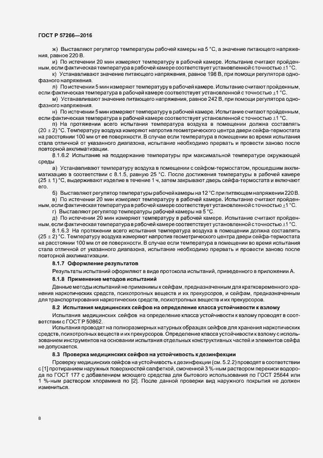 ГОСТ Р 57266-2016. Страница 11