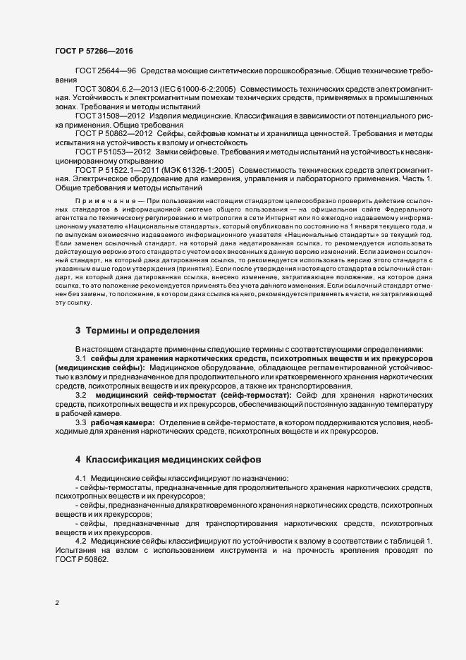 ГОСТ Р 57266-2016. Страница 5