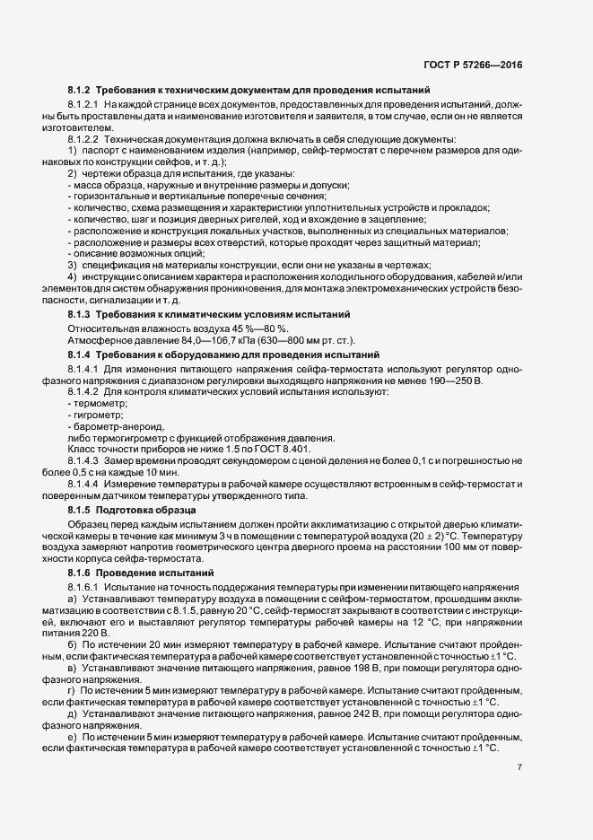 ГОСТ Р 57266-2016. Страница 10