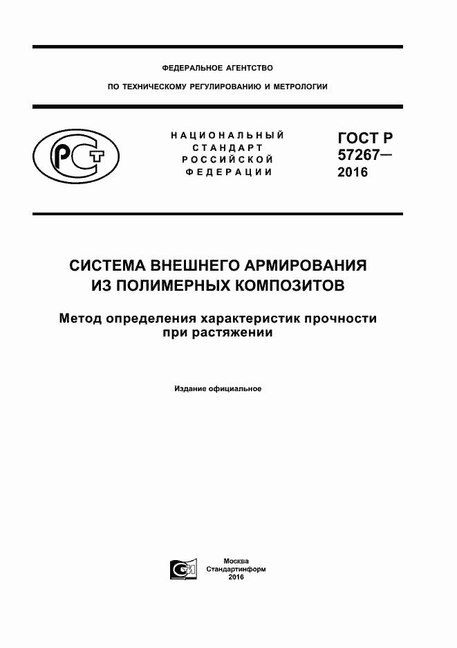 ГОСТ Р 57267-2016. Страница 1