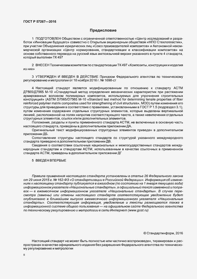 ГОСТ Р 57267-2016. Страница 2