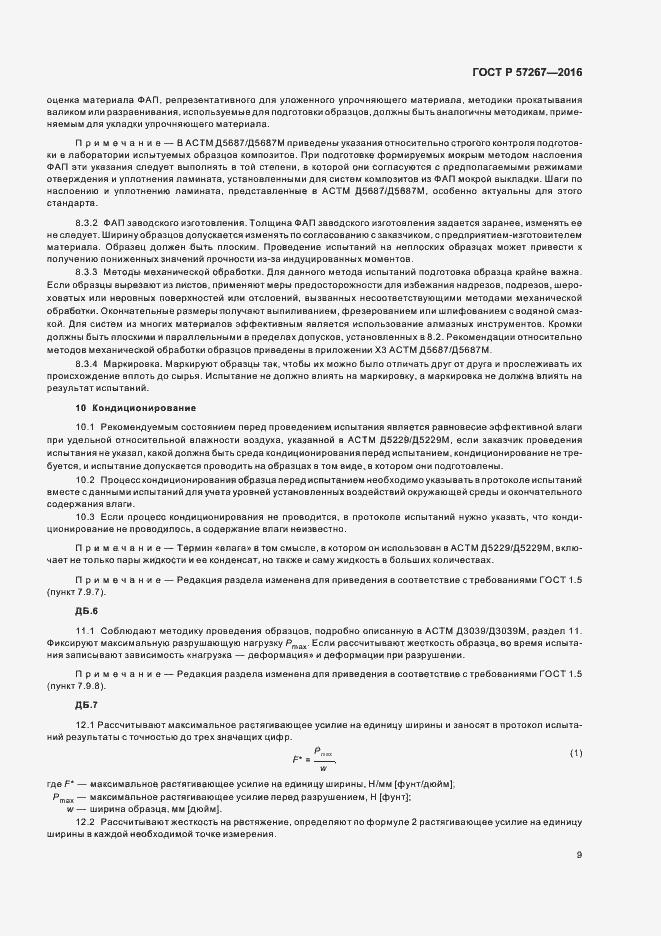 ГОСТ Р 57267-2016. Страница 11