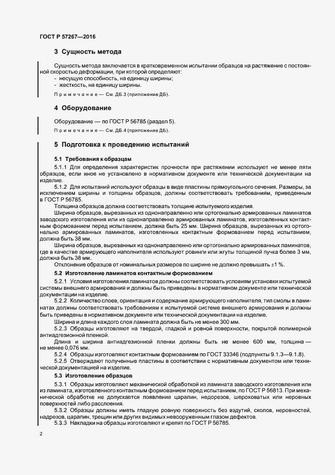 ГОСТ Р 57267-2016. Страница 4