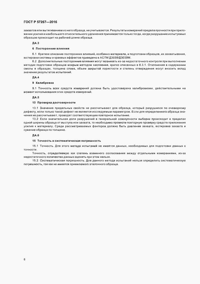 ГОСТ Р 57267-2016. Страница 8