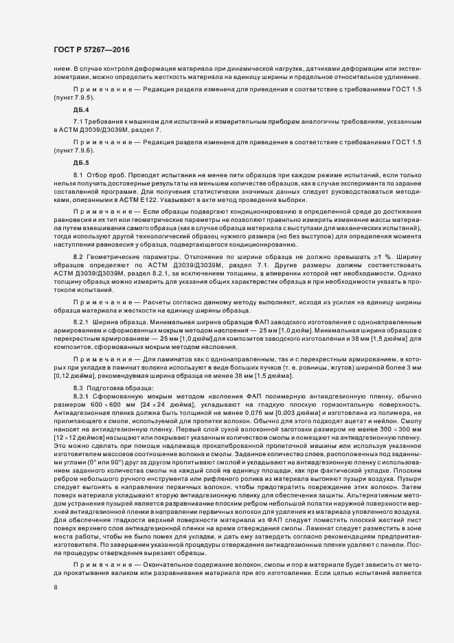 ГОСТ Р 57267-2016. Страница 10