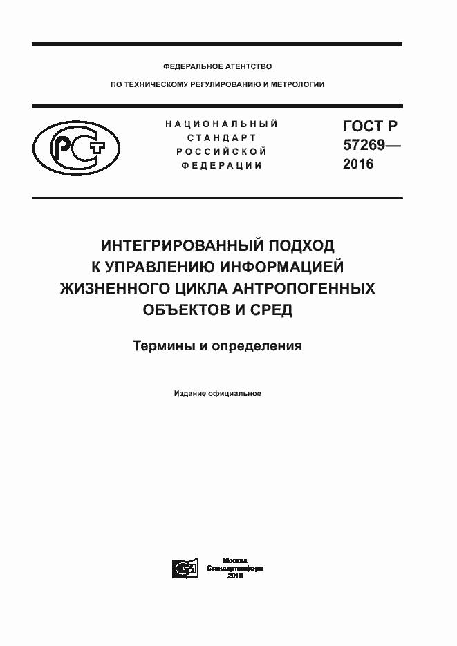 ГОСТ Р 57269-2016. Страница 1