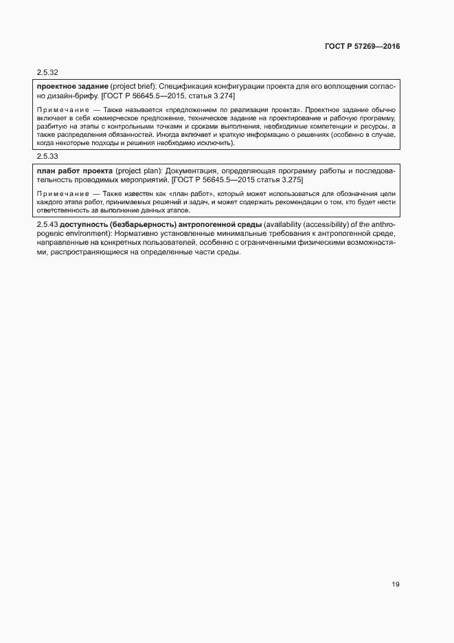 ГОСТ Р 57269-2016. Страница 23