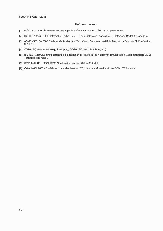 ГОСТ Р 57269-2016. Страница 34