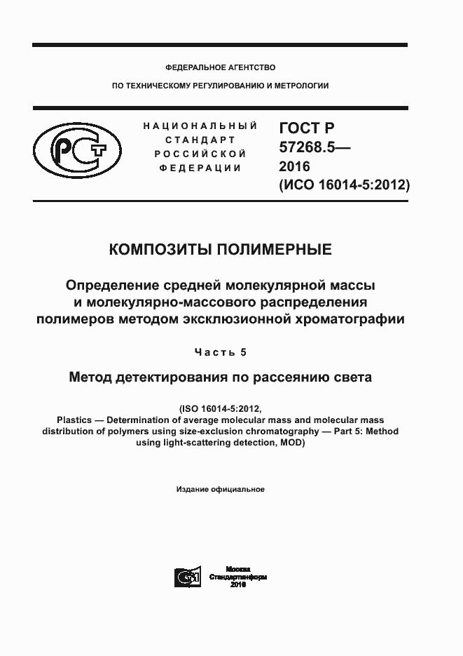 ГОСТ Р 57268.5-2016. Страница 1