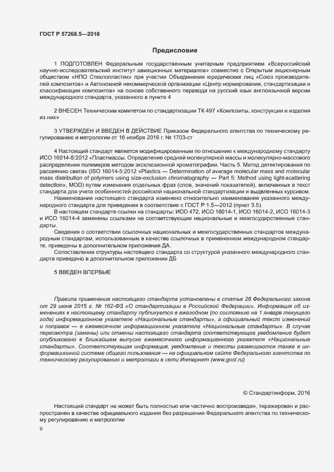 ГОСТ Р 57268.5-2016. Страница 2
