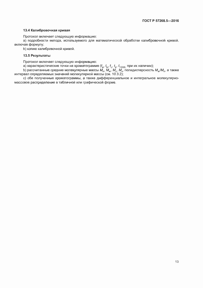 ГОСТ Р 57268.5-2016. Страница 16