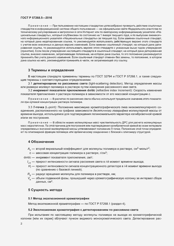 ГОСТ Р 57268.5-2016. Страница 5