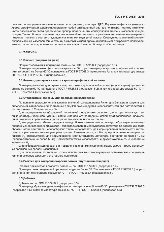 ГОСТ Р 57268.5-2016. Страница 6