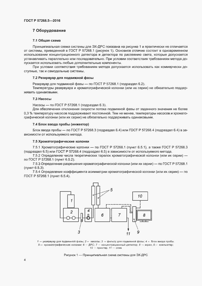 ГОСТ Р 57268.5-2016. Страница 7
