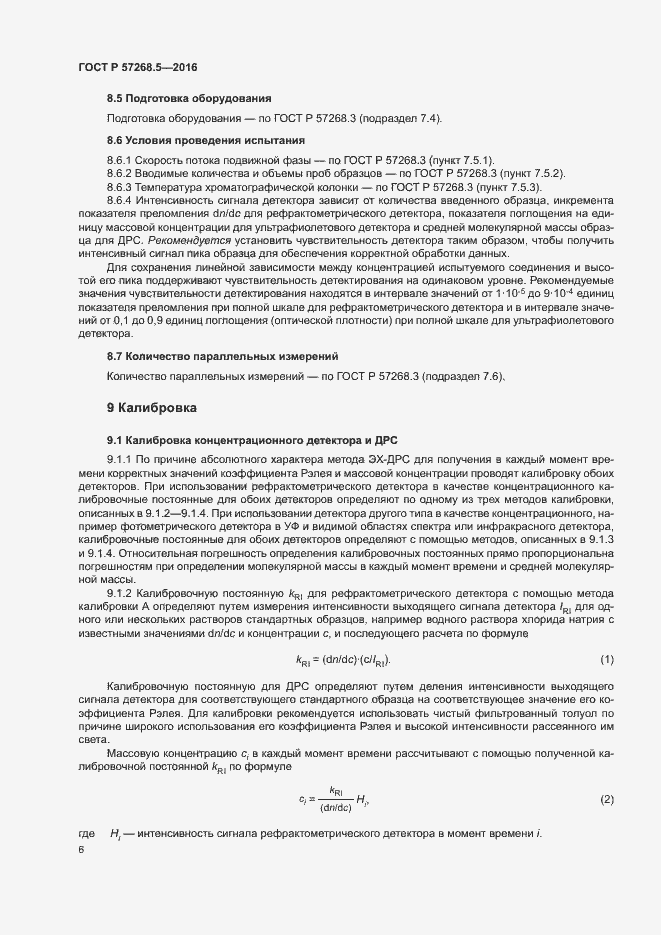 ГОСТ Р 57268.5-2016. Страница 9
