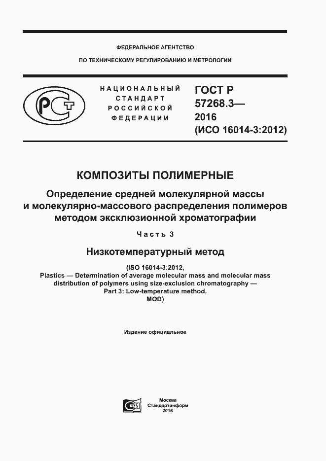 ГОСТ Р 57268.3-2016. Страница 1