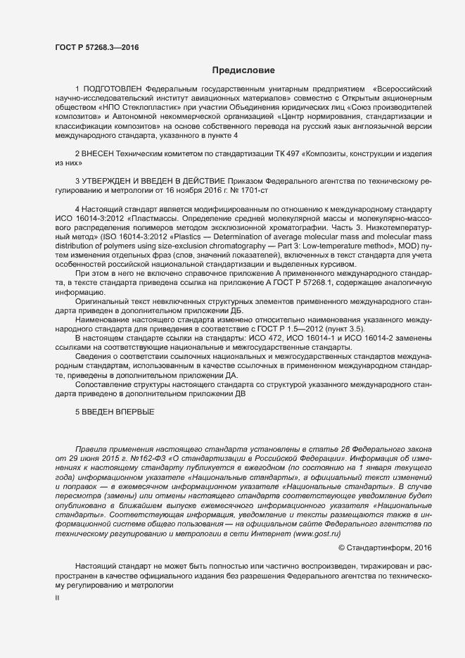 ГОСТ Р 57268.3-2016. Страница 2