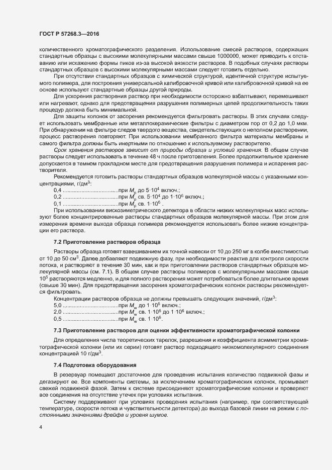 ГОСТ Р 57268.3-2016. Страница 7