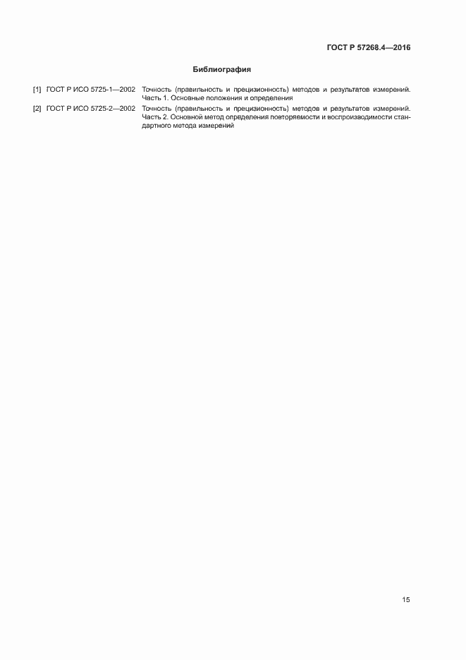ГОСТ Р 57268.4-2016. Страница 18