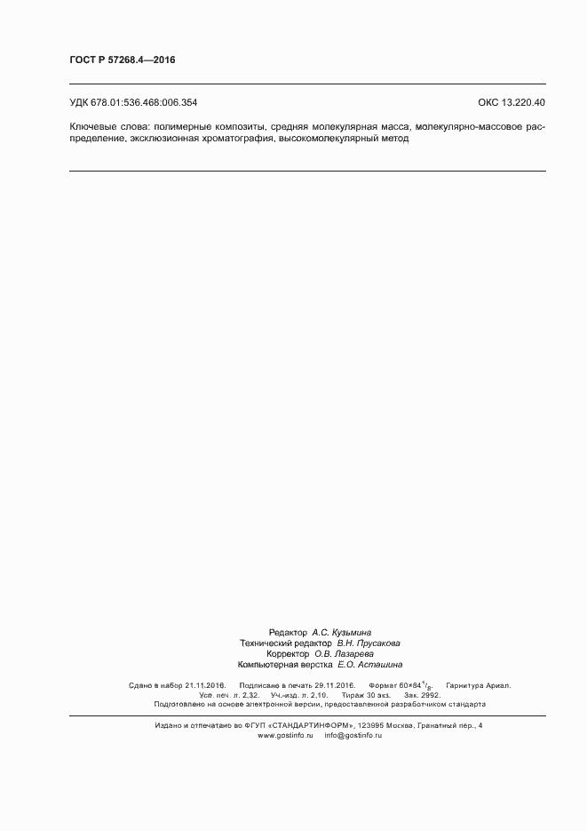 ГОСТ Р 57268.4-2016. Страница 19