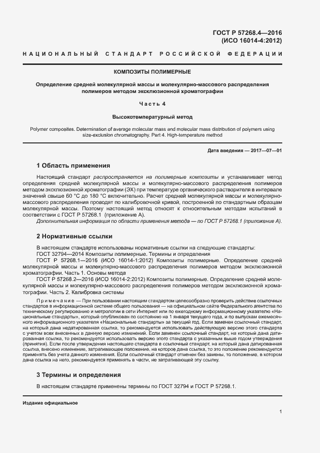 ГОСТ Р 57268.4-2016. Страница 4