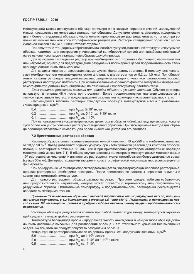 ГОСТ Р 57268.4-2016. Страница 7