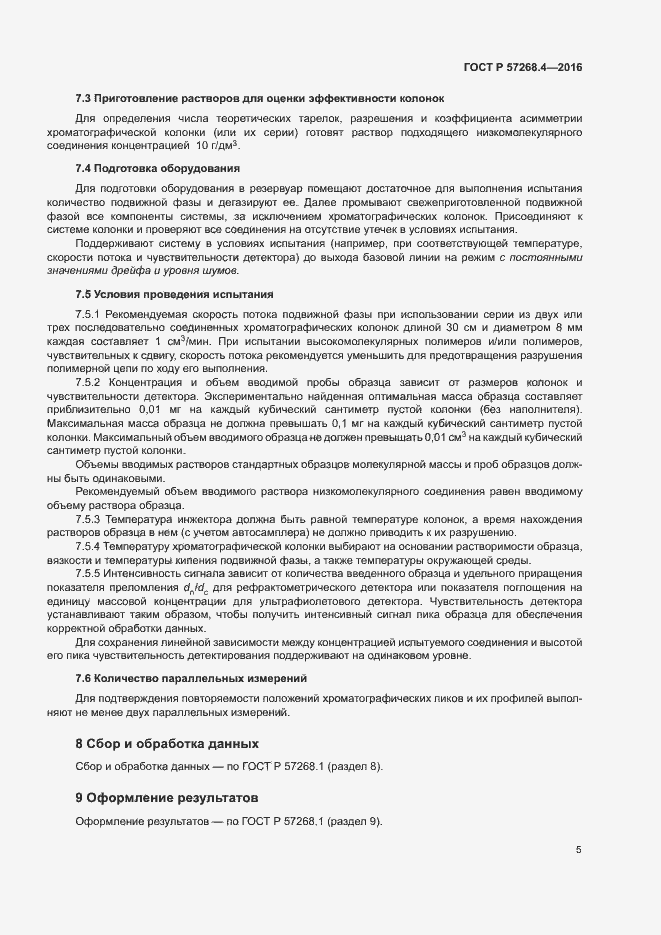 ГОСТ Р 57268.4-2016. Страница 8