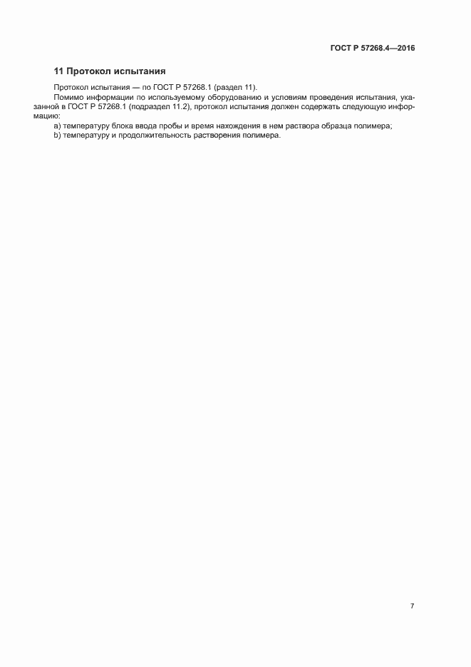 ГОСТ Р 57268.4-2016. Страница 10