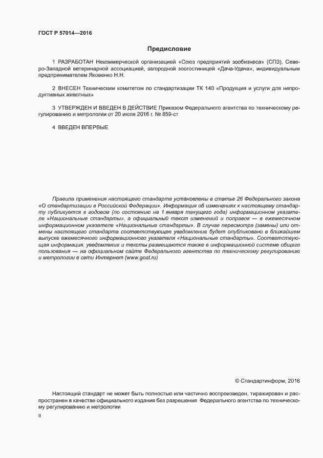 ГОСТ Р 57014-2016. Страница 2