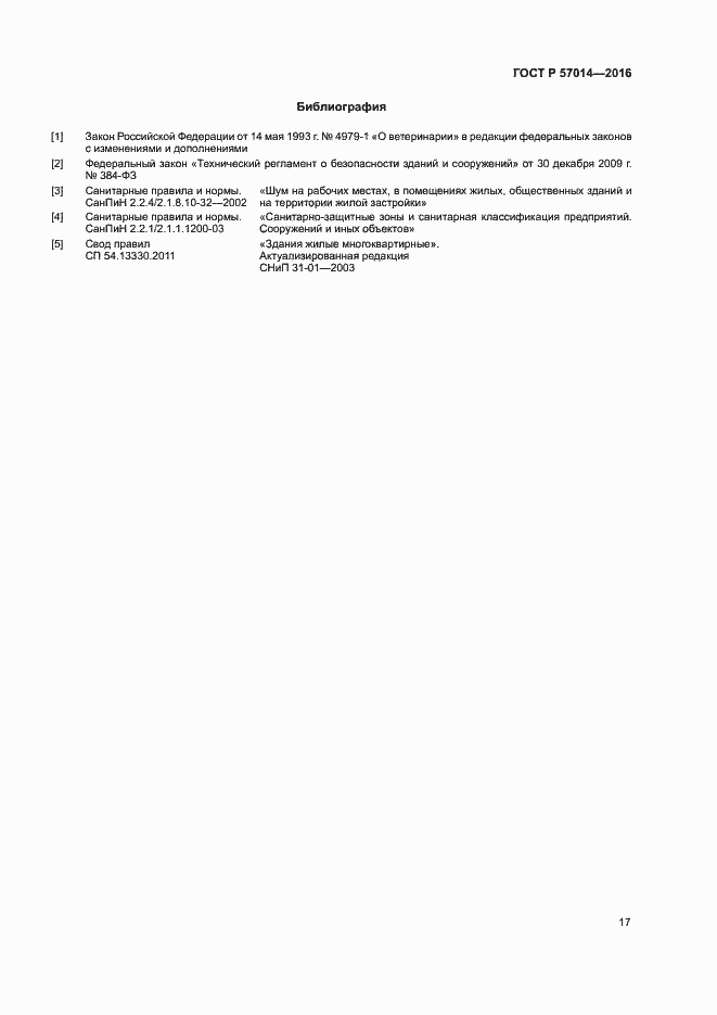 ГОСТ Р 57014-2016. Страница 20