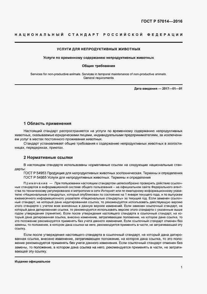 ГОСТ Р 57014-2016. Страница 4