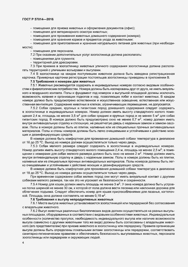 ГОСТ Р 57014-2016. Страница 7