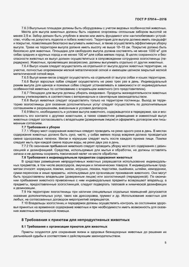 ГОСТ Р 57014-2016. Страница 8