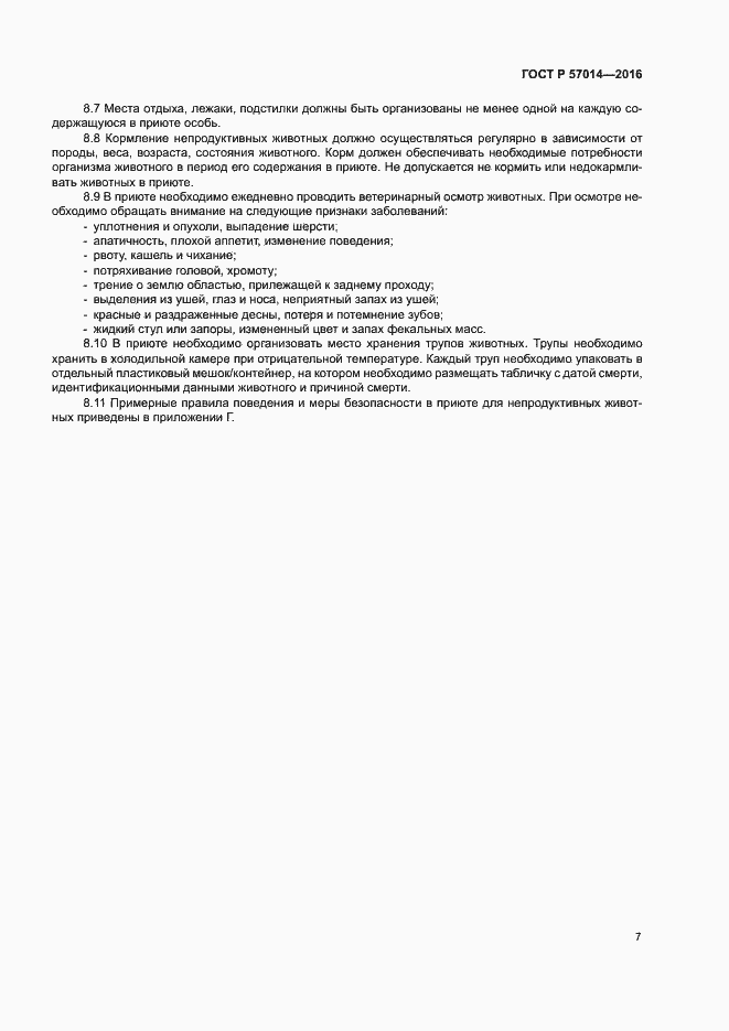 ГОСТ Р 57014-2016. Страница 10