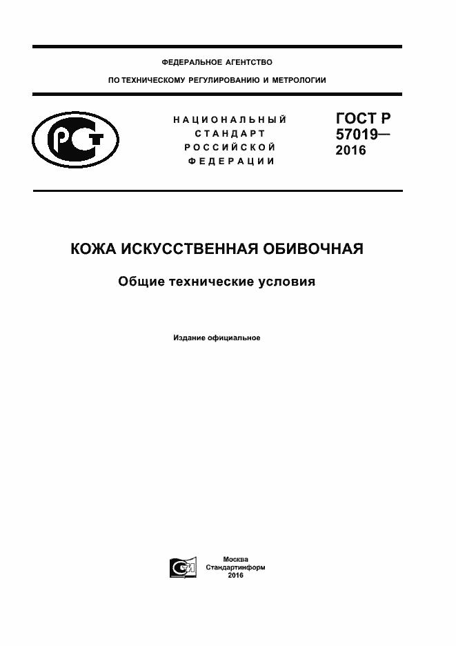 ГОСТ Р 57019-2016. Страница 1