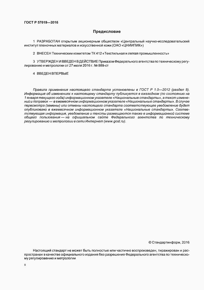 ГОСТ Р 57019-2016. Страница 2